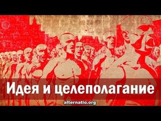 Андрей Ваджра. Идея и целеполагание . (№ 87)