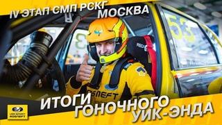 Итоги 4 этапа СМП РСКГ на трассе Moscow Raceway