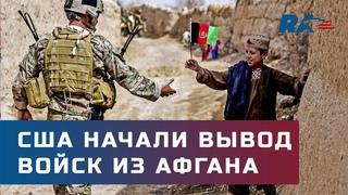 20 лет ожиданий. США официально начинают вывод войск из Афганистана