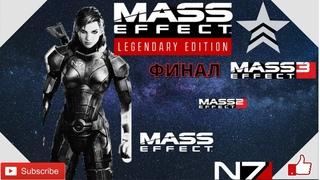 Mass Effect: Legendary Edition\Отступник/Максимальная сложность/Безумие  Mass Effect 3 Финал!!!