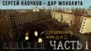 Сергей Клочков - Дар Монолита ЧАСТЬ 1 аудиокнига сталкер