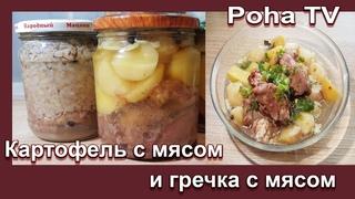 Консервы картофель с мясом и гречка с мясом, проверяем срок хранения.