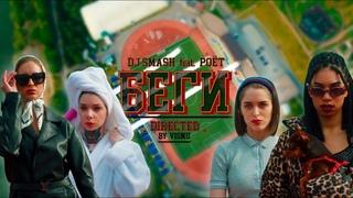 DJ Smash - БЕГИ feat. Poёt (Премьера клипа 2020)