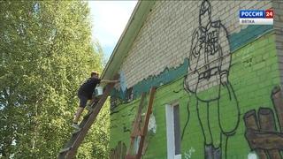 В деревне Пунгино на ДК появились рисунки на военно-патриотическую тематику (ГТРК Вятка)