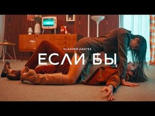 DANTES - ЕСЛИ БЫ   OFFICIAL VIDEO