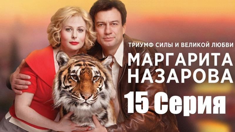 Маргарита Назарова Серия 15 Сериал HD