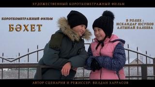 Бәхет (реж. Вилдан Харрасов) / трейлер короткометражного фильма