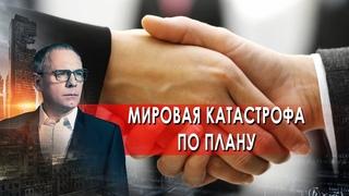 Мировая катастрофа по плану. Самые шокирующие гипотезы с Игорем Прокопенко ().