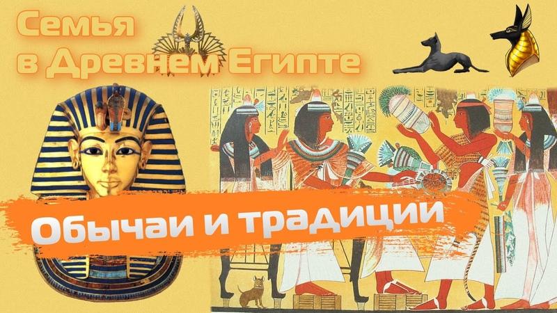 СЕМЕЙНЫЕ ТРАДИЦИИ ДРЕВНЕГО ЕГИПТА