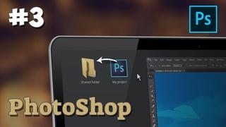 PhotoShop уроки / #3 - Работа с изображениями, слоями и инструментами