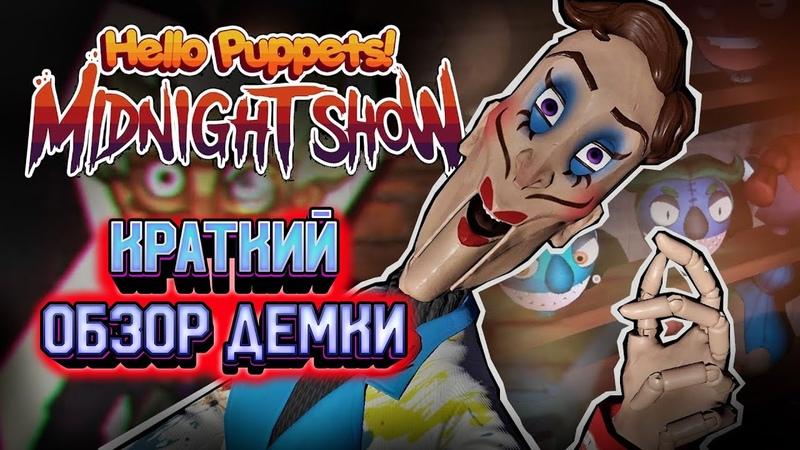 Hello Puppets Midnight Show DEMO ПРЯТКИ С КУКЛАМИ ИЛИ НОЧНОЕ ШОУ МАРИОНЕТОК