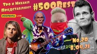 #500Best Emotional Music Report  на ИЗОЛЕНТА live: новый альбом Чета Бейкера и т. д.