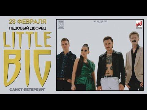 Little Big 23 02 2020 Санкт Петербург Ледовый Дворец