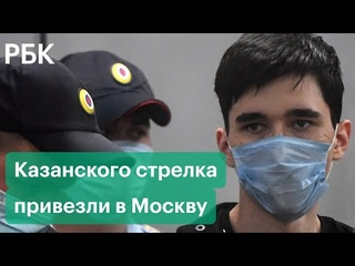 Казанский стрелок пройдет психиатрическую экспертизу в Москве. Галявиев под усиленной охраной в СИЗО