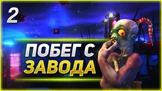Oddworld: New 'n' Tasty ➤ Часть 2: Побег с завода (БЕЗ КОММЕНТАРИЕВ) ➤ [1080p/60fps]