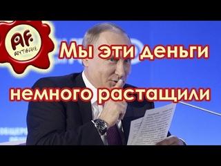 Путин – мы эти деньги немного растащили