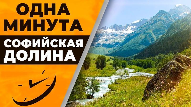 Одна минута Софийская долина @Русское географическое общество