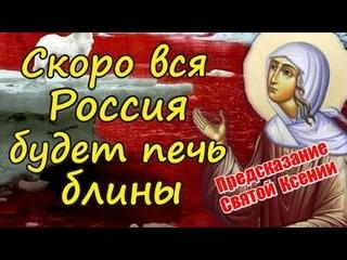 Пророчество Блаженной Ксении. Скоро вся Россия будет печь блины