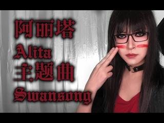 Swansong (Alita: Battle Angle) [Rock Ver.] (Full Band Cover)[GUNNM]