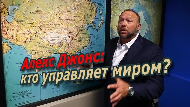 Алекс Джонс Кто управляет миром @Аркадий Мамонтов
