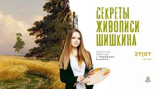 """Открытый мастер-класс """"Секреты живописи Шишкина"""", Надежда Ильина"""