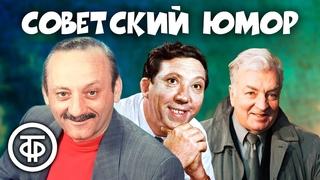 Классика юмора! ⭐ Сборник советского юмора. Фарада, Никулин, Державин и другие (1980-1993)