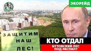 Кто отдал Бутовский лес под распил? Серые схемы оформления земельных участков. На контроле у Путина