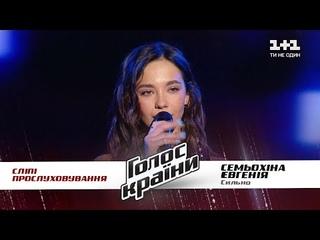 """Евгения Семёхина — """"Сильно"""" — выбор вслепую — Голос страны 11"""