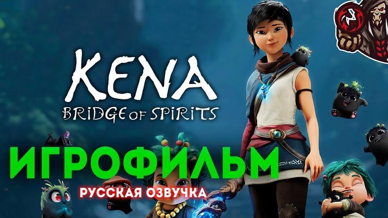 Kena Bridge of Spirits Игрофильм русская озвучка