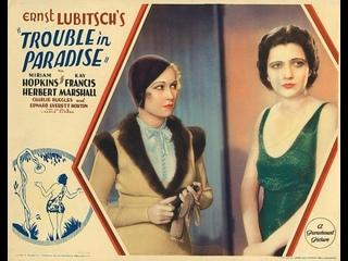 Неприятности в раю/Trouble in Paradise (1932, Эрнст Любич/Ernst Lubitsch)
