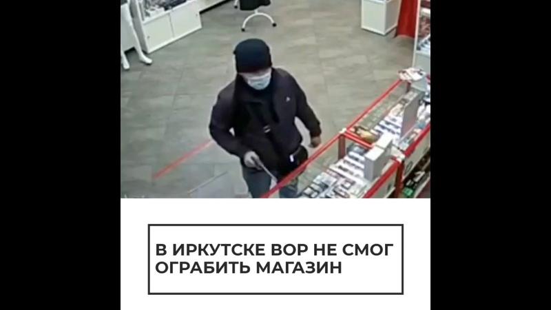 В Иркутске вор не смог ограбить магазин
