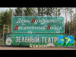 «Зелёный театр» 4: День ВДВ []