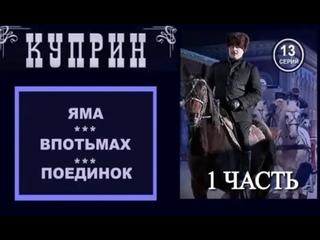 Мир Кино - Драма,мелодрама (2014) - 1 часть