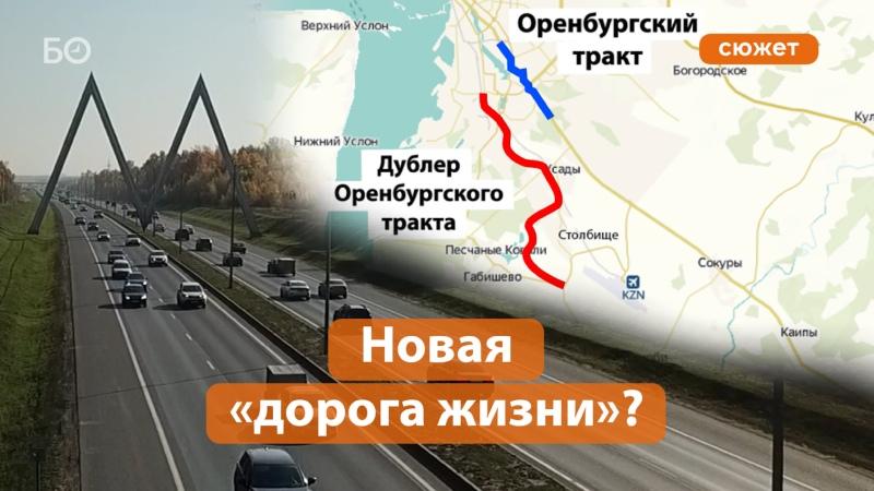 Где пройдет дорога дублер Оренбургского тракта