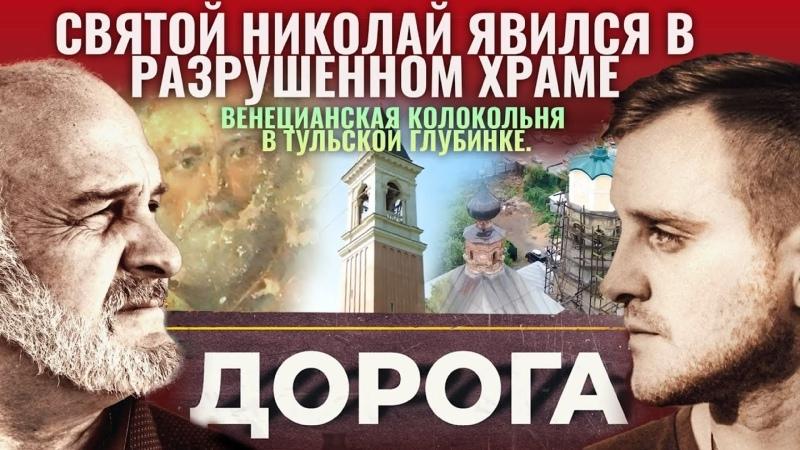 ДОРОГА 2 Серия 1 ТУЛА ТК Спас 2021