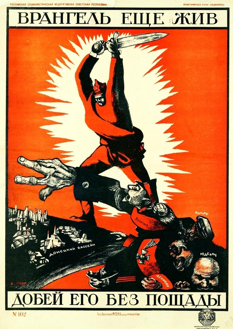 Агитационный плакат Красных