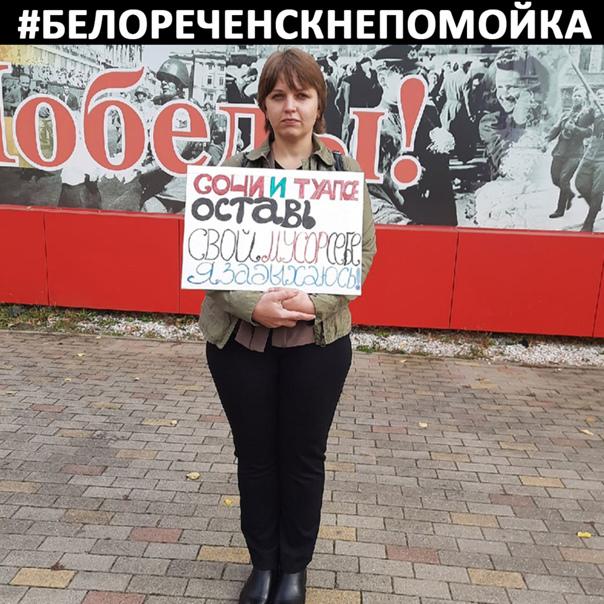 #белореченскнепомойка 15 октября очередная неравно...