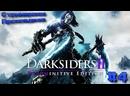 Стримерское прохождение Darksiders 2 Стрим четвёртый