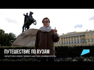 Мои университеты: Санкт-Петербург