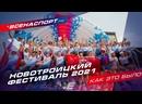 Новотроицкий мультиспортивный фестиваль 2021 Как это было