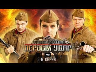 Военная разведка 5-8 серия (2012)