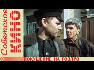 т/ф «Покушение на ГОЭЛРО» (1986 год)
