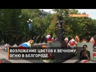 Возложение цветов к Вечному огню в Белгороде