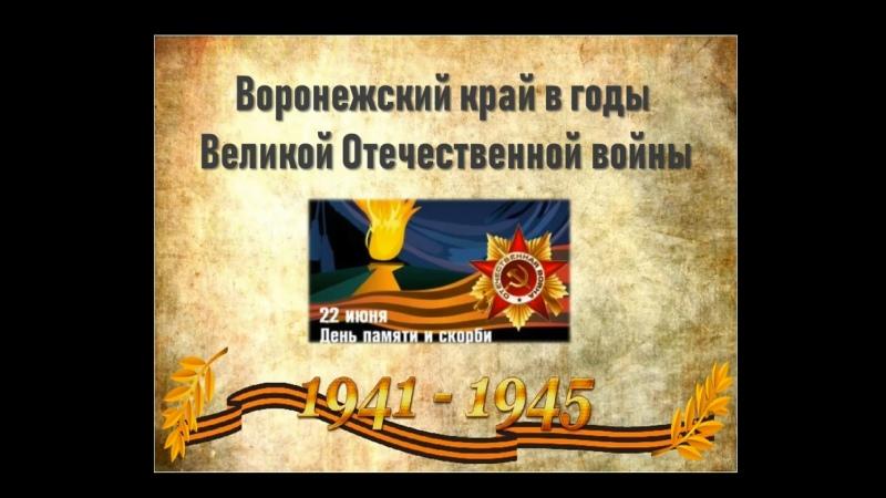Онлайн обзор книжной выставки Воронеж в годы Великой Отечественной войны