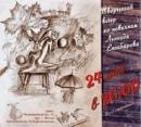 Глянц Маша   Москва   14