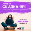 Ворк Анна | Новосибирск | 35