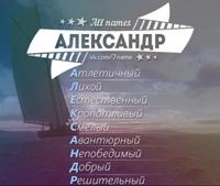 Александр Ключарёв фото №4