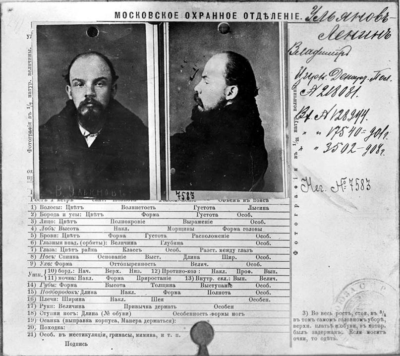Любовь большевиков к России