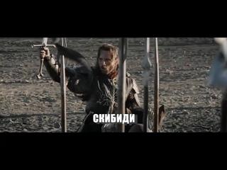 Арагорн призывает на Скибиди челлендж