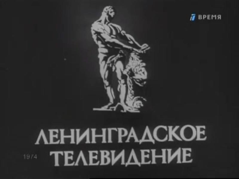 Станислав Пожлаков - Лирическое настроение (фильм-концерт) СССР 1972